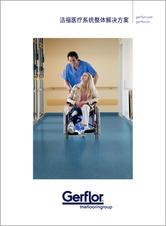 洁福医疗系统整体解决方案